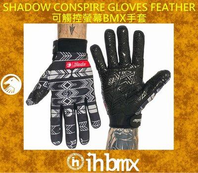 [I.H BMX] SHADOW CONSPIRE 可觸控螢幕BMX手套 直排輪DH極限單車街道車腳踏車單速車