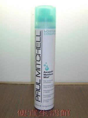 便宜生活館【免沖洗護髮】PAUL MITCHELL 保濕潤膚噴霧 200ml 提供頭髮與皮膚的濕潤
