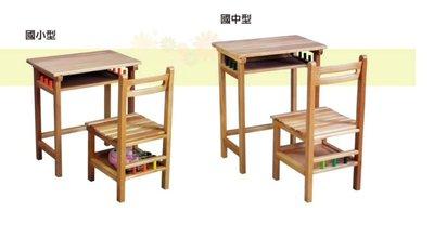 【zi_where】*傳統校園國中/國小課桌椅(1桌+1椅) $2500