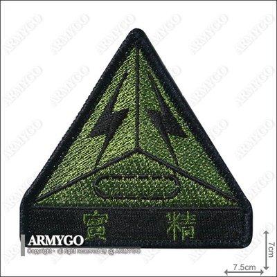 【ARMYGO】裝甲精實 部隊臂章 (舊款低視度)