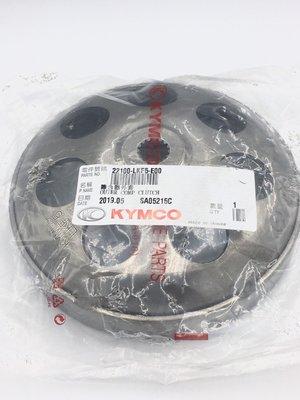 離合器外套 碗公 刺激 XCITING 400cc 400Icc ABS  22100-LKF5 光陽原廠