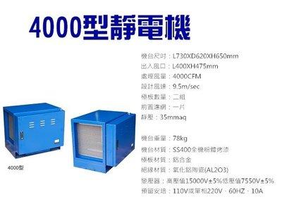 【GO GO GO 餐飲設備】4000型靜電機/油煙處理機