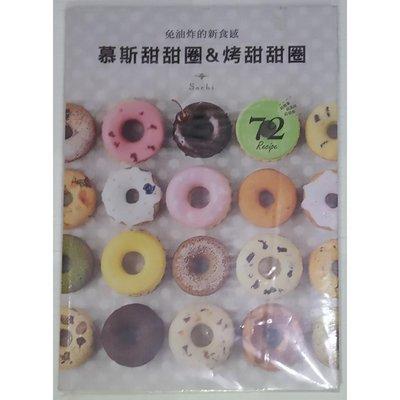 免油炸的新食感 幕斯甜甜圈&烤甜甜圈 食譜書 (原價:$81)