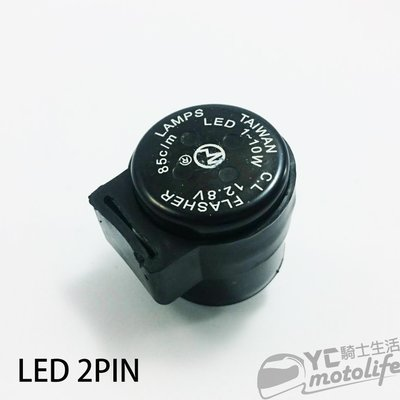 YC騎士生活_通用型 LED 方向燈繼...