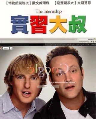 莊仔@88099 DVD 歐文威爾森 文斯范恩【實習大叔】全賣場台灣地區正版【】