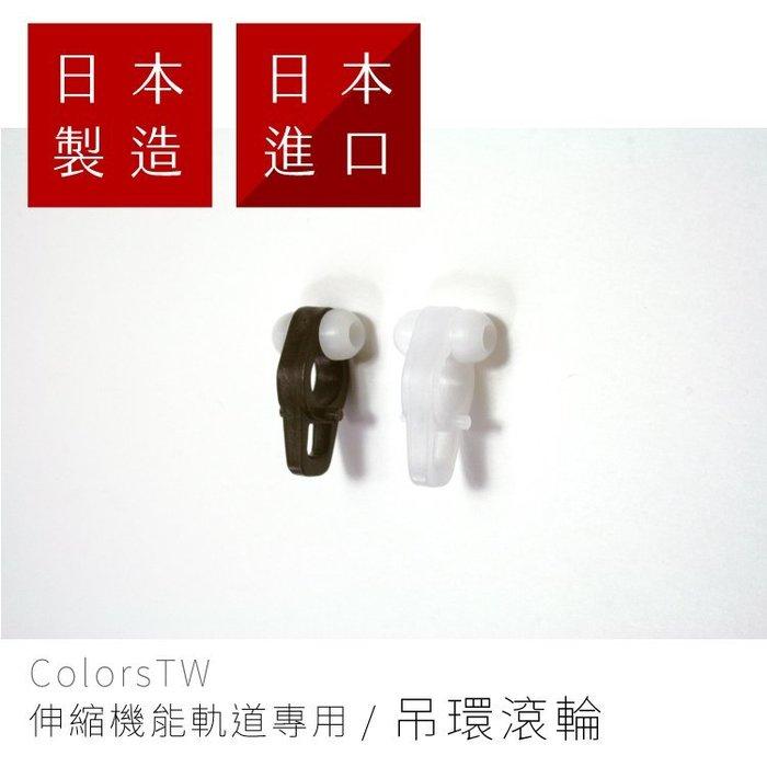 滾輪 滑輪 10入1組 伸縮 伸縮機能軌道專用 日本製 安裝DIY 方型伸縮窗簾軌道 窗簾伸縮桿 窗簾軌道