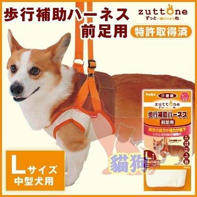 **貓狗大王**日本 PETIO 步行補助帶、前足輔助帶L // 協助散步、復健