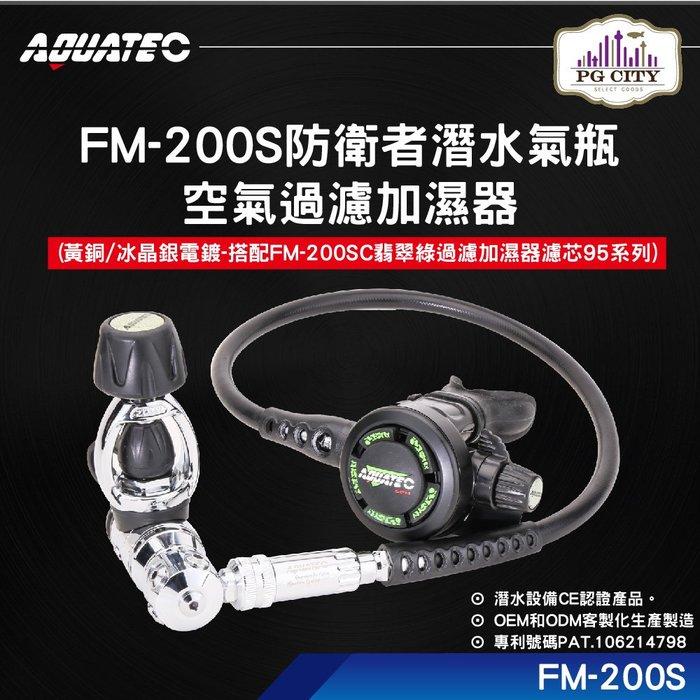 AQUATEC FM-200S防衛者潛水氣瓶空氣過濾加濕器(黃銅/冰晶銀電鍍-搭配FM-200SC翡翠綠過濾加濕器濾芯)