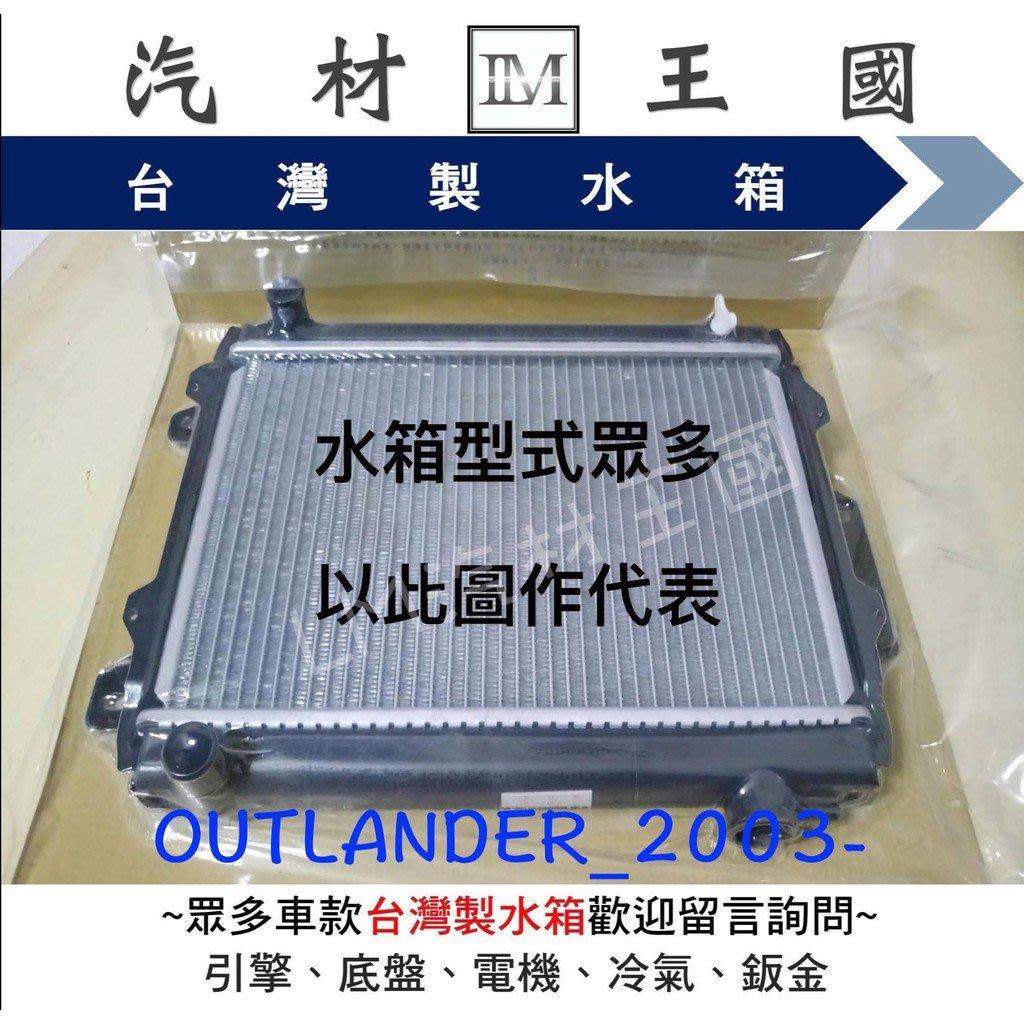 【LM汽材王國】 水箱 OUTLANDER 2003-2006年 水箱總成 台灣製 兩排 三菱 另有 水箱精