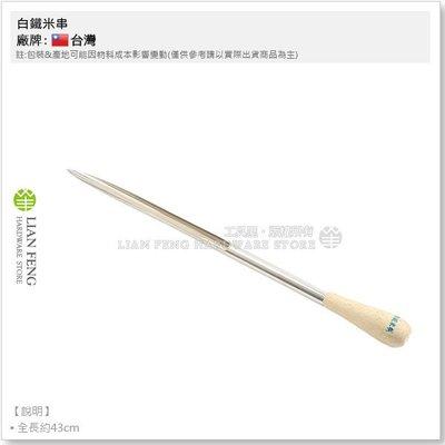 【工具屋】*缺貨* 14吋 白鐵米串 塑膠顆粒 米串 檢驗 木把手 戳塑膠粉碎料 QC 米刺 米穀檢驗 輔助工具