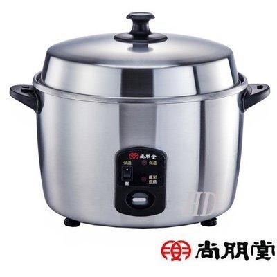 《Cool歐時尚家電》【尚朋堂】15人份養生不鏽鋼電鍋(SSC-15KD)