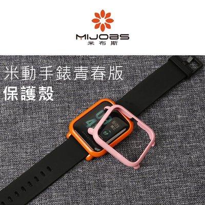 《現貨》米布斯 米動手錶青春版保護殼  防撞防刮 簡單實用 不易脫落 輕鬆安裝 完美契合 【MIA0405】