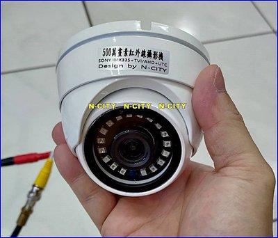 (N-CITY)SONY IMX335+TVI/AHD+UTC紅外線半球攝影機500萬畫素畫質(保固三年)(P335)