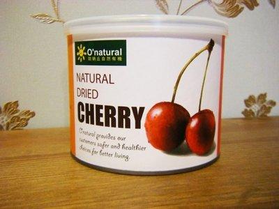 橡樹街3號  歐納丘 純天然整顆櫻桃乾 210g/罐 【A39001】