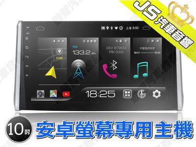 勁聲汽車音響 JHY X27 TOYOTA 10吋 2019~ 19RAV4 安卓螢幕專用主機 X系列