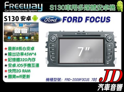 【JD 新北 桃園】FREEWAY FORD FOCUS 2009 DVD/數位/導航/藍芽 7吋 S130 安卓機。