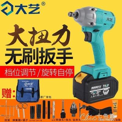 電動扳手充電扳手雕王大藝無刷2106鋰電池架子工木工沖擊扳手igo