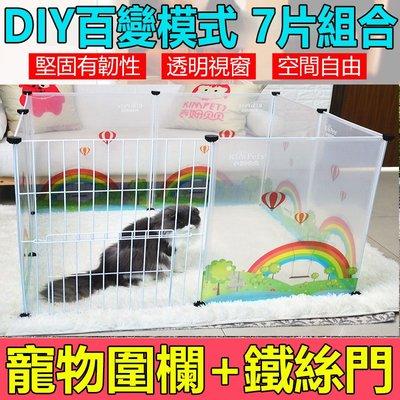 寵物圍欄【送小木槌 70*50CM】7片自由組合鐵絲門室內擋板塑料透明貓咪狗狗護欄中小型犬柵欄寵物用品可參考《番屋》