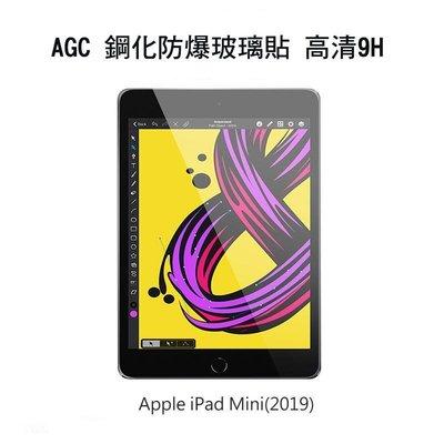 *phone寶*AGC Apple iPad Mini(2019)/ iPad Mini5 鋼化防爆玻璃貼 螢幕保護貼