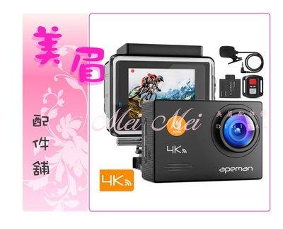 美眉配件 Apeman A79 4K 防水運動相機 運動攝影機 2.4G遙控器 麥克風 類GOPRO 戶外 錄影 慢動作