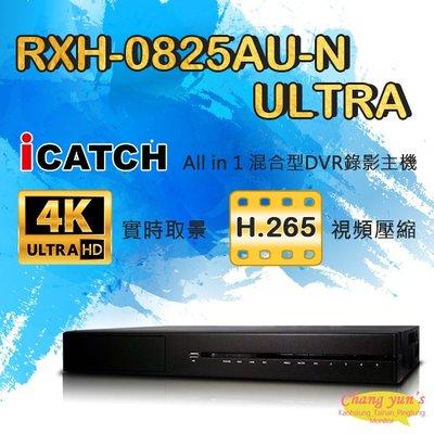 高雄/台南/屏東監視器 RXH-0825AU-N ULTRA H.265 8路 混合型 DVR 錄影主機 4K高畫質