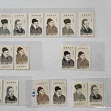 (56年)特45 中國詩人郵票 4套 全品 帶廠名