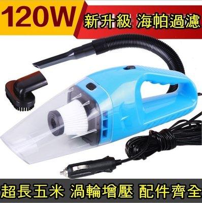 【可吸起兩隻手機】汽車吸麈器 車用吸塵器 5米長附配件 乾濕兩用 120瓦 120W 車充 手提 點菸器 usb 軟下巴