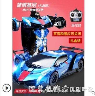 感應變形遙控汽車金剛機器人模型充電無線兒童遙控汽車男孩玩具車 NMS