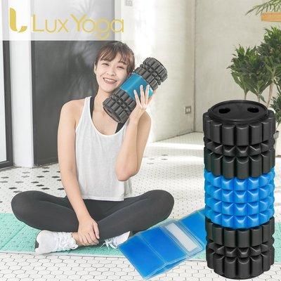 LuxYoga-組合式冷熱敷按摩滾筒 滾輪 Foam Roller 狼牙棒 瑜珈柱 筋膜放鬆 肌肉按摩 舒緩激痛點