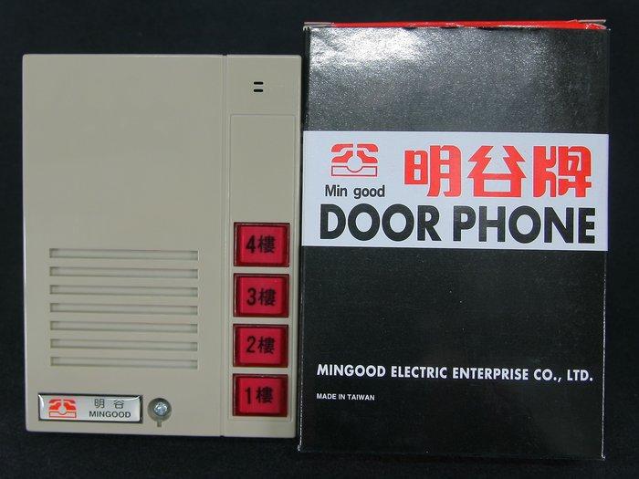 明谷牌C型透天式室內外門口對講機-MD-CN(超小型)