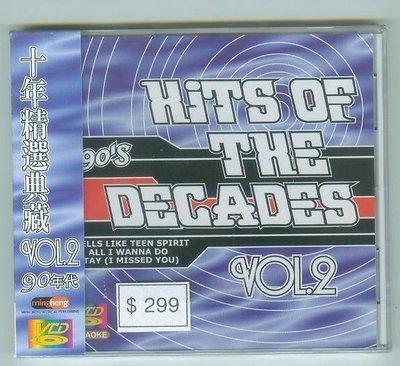 教唱VCD 90年代十年精選典藏2 Stay Mouth All for love Shy guy Joyride月櫃5
