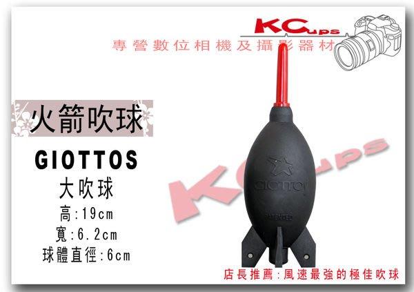 【凱西不斷電】GIOTTOS 捷特 62mm 大型 火箭吹球 清潔 吹氣 除塵 canon nikon sony
