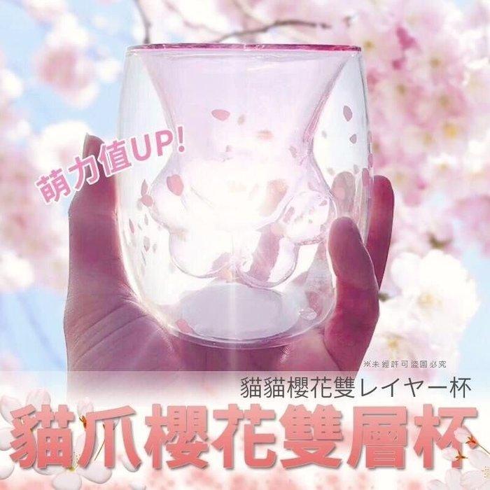 現貨暇疵品-貓爪櫻花雙層杯(有logo)