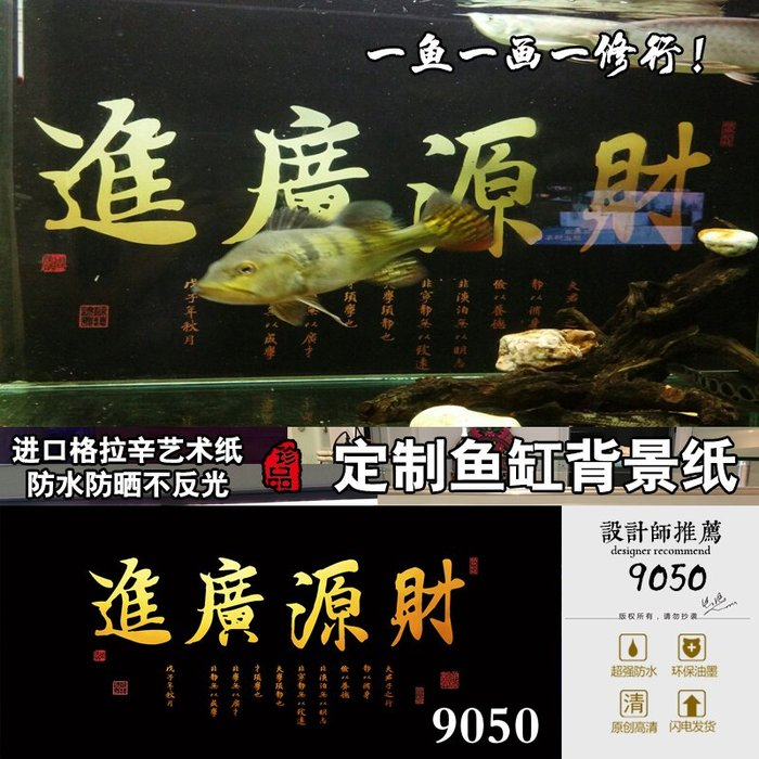 DREAM-定做3d立體高清魚缸畫貼紙龍魚水族箱裝飾背景書法壁生意興隆9050