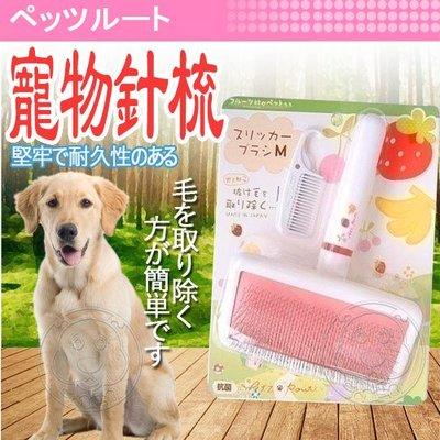 【🐱🐶培菓寵物48H出貨🐰🐹】Petz Route沛滋露》61128寵物水果村系列針梳-M號 特價549元
