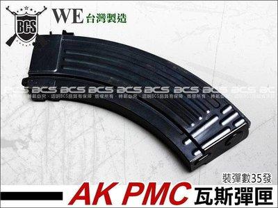 【WKT】WE AK PMC 瓦斯彈匣-WEXG103