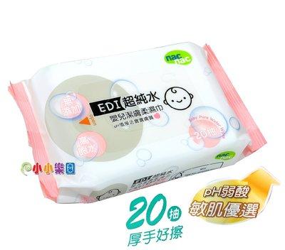 nac nac嬰兒潔膚柔濕巾20抽 EDI超純水、nac濕紙巾20抽隨身包(單包28元) *小小樂園*