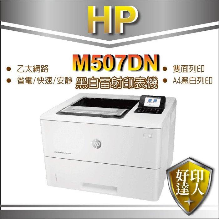 【好印達人】HP LaserJet M507dn (1PV87A) A4 黑白雷射印表機 取代 M506dn