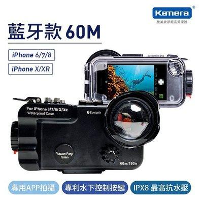 現貨+免運費+贈漂浮手腕帶 iPhone X Xr  6  7  8 專用潛水殼 防水盒 潛水殼 潛水盒 60米