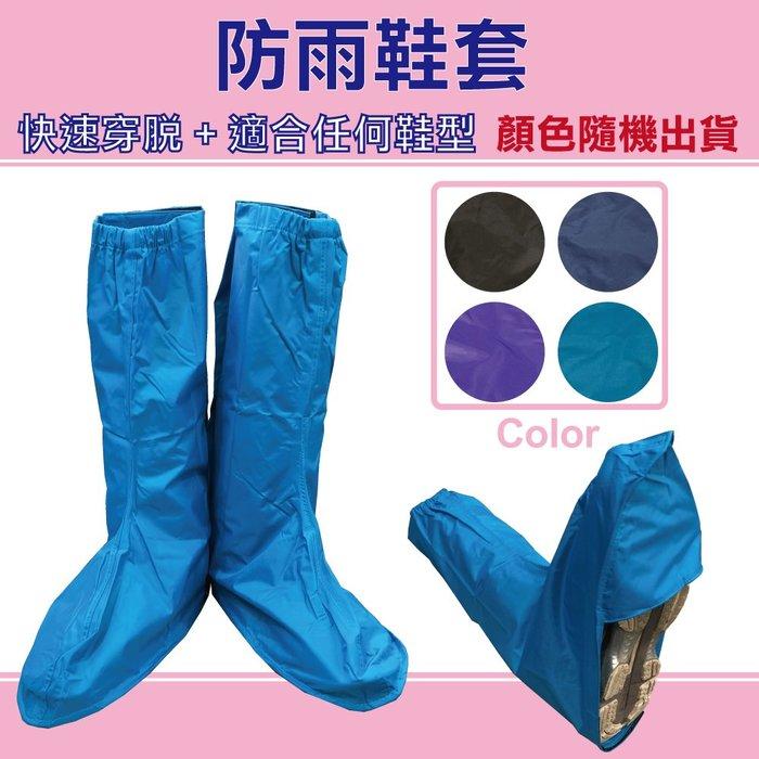 【寶嘉尼 BAOGANI】素色 雨鞋套 (快速穿脫+任何鞋型)