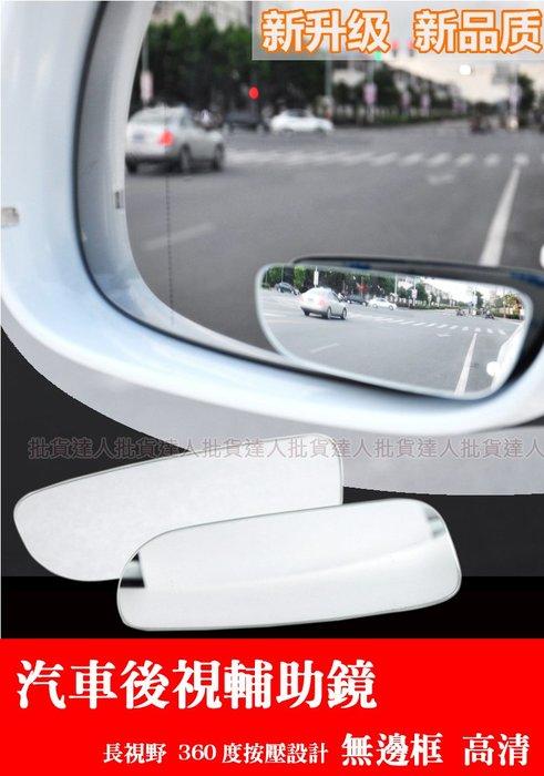 【批貨達人】視野更廣~無邊框 可按壓調整 汽車 車用 車載 輔助鏡 後照鏡 後視鏡 盲點鏡 死角 倒車輔助