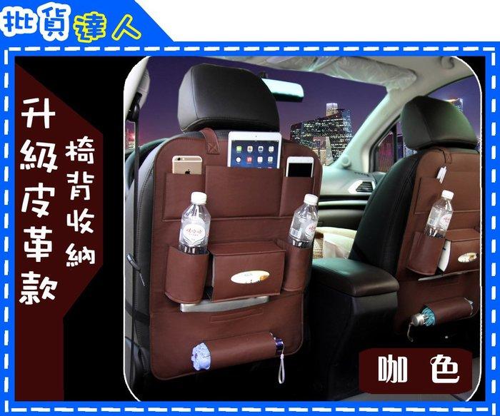【批貨達人】多功能車用皮革椅背掛袋 座椅收納袋置物袋 儲物袋