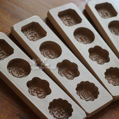 5Cgo 【批發】含稅會員有優惠 40758920346 冰皮月餅南瓜餅乾綠豆糕麵點饅頭青團木質膜具麵食烘焙模具中式西點