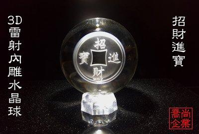 【喬尚拍賣】3D雷射內雕水晶球【11cm招財進寶】附4.5球座.開運擺飾.流水盆滾球