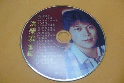 紫色小館86-3-------洪榮宏專輯