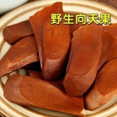 【新茗堂】所羅門進口印尼野生向天果 新鮮大粒 顆粒飽滿 養生佳品 推薦佳品 現貨 正品