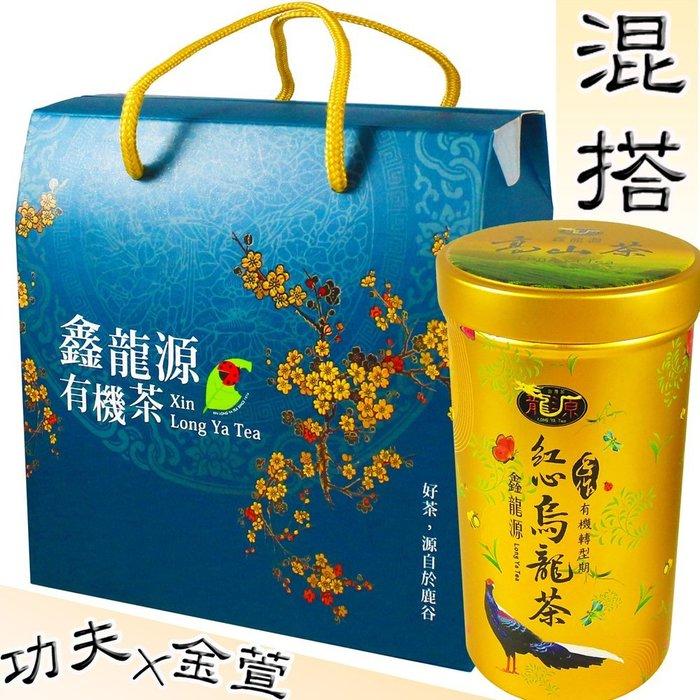 【鑫龍源有機茶園】金萱+功夫茶葉禮盒2罐組(100g/罐-提盒/有機轉型期)
