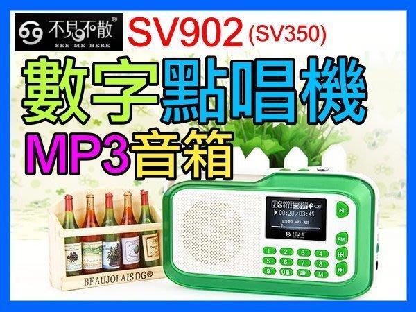【MP5專家】不見不散 SV350 SV902點唱機 台灣公司貨繁體版LV390 喇叭 插卡音箱 FM MP3 一年保固