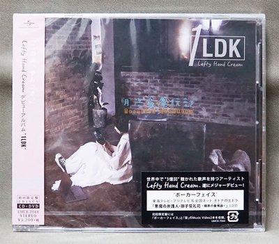 【月光魚 電玩部】現貨全新 CD+DVD Lefty Hand Cream 1st專輯 1LDK 初回限定盤 全新現貨