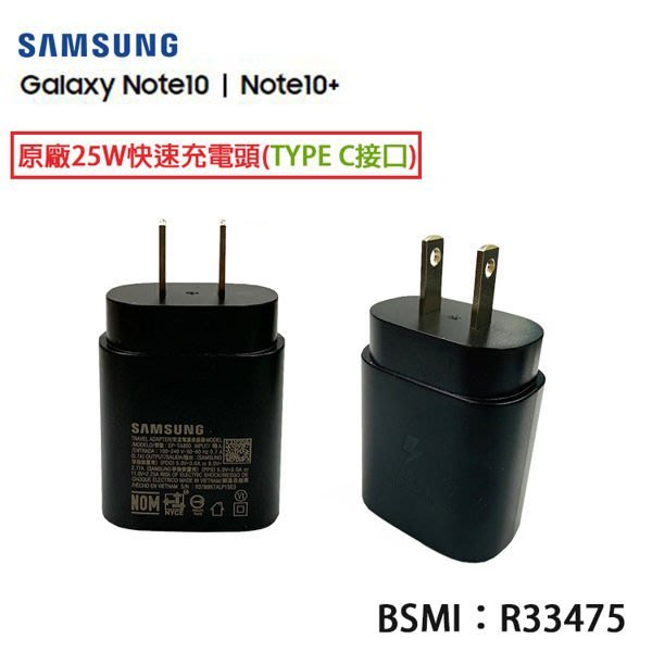 三星 Note10 / Note10+ 極速充電頭 9V=2.77A【原廠旅充頭】A70 A8S A80 A60